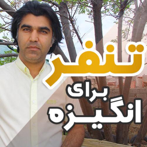 تنفر برای انگیزه - ایمان قاضی پور