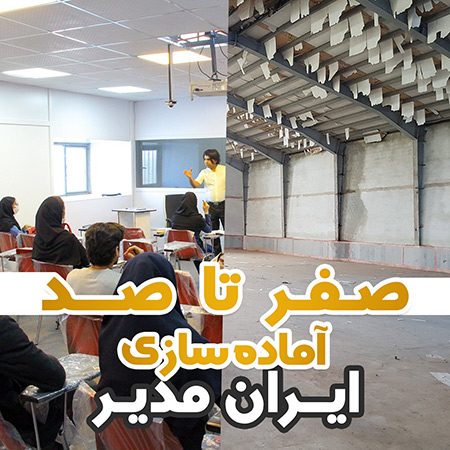 مراحل ساخت و ساز ایران مدیر