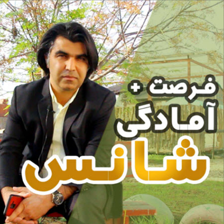شانس - ایمان قاضی پور
